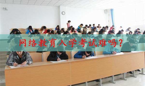 网络教育入学考试难吗