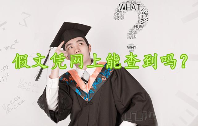 假文凭网上能查到吗